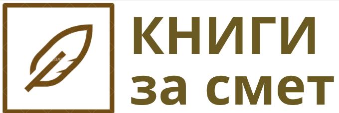 лого кмиги за смет